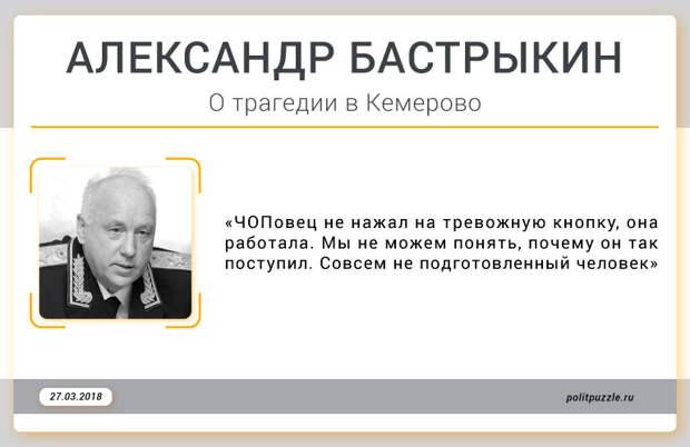 Пройдём по всей цепочке: реакция Путина на трагедию в Кемерово