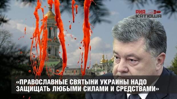 «Православные святыни Украины надо защищать любыми силами и средствами»