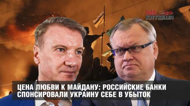 Цена любви к Майдану: Российские банки спонсировали Украину себе в убыток