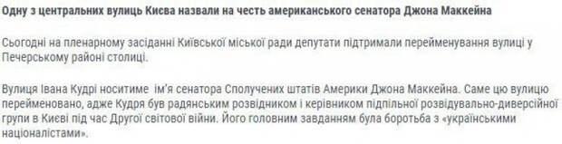 Одну из улиц Киева назовут в честь американского сенатора