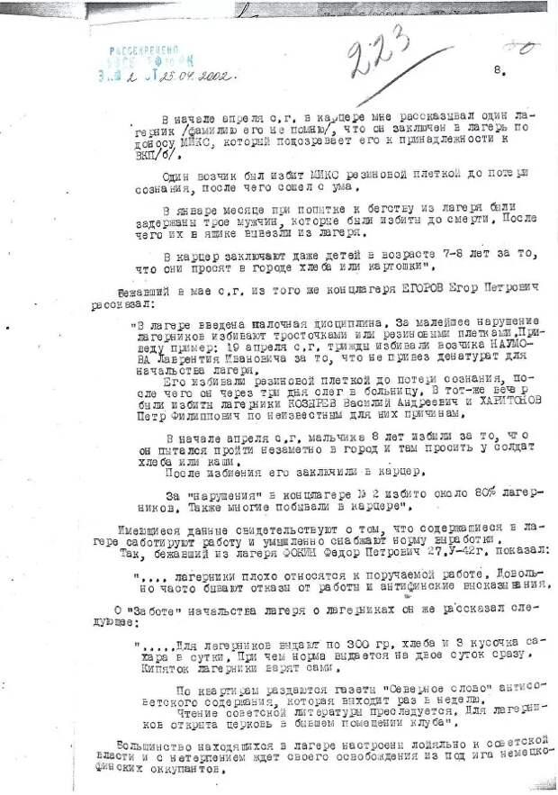 Рассекречены документы о зверствах финнов над русскими в концлагерях Карелии