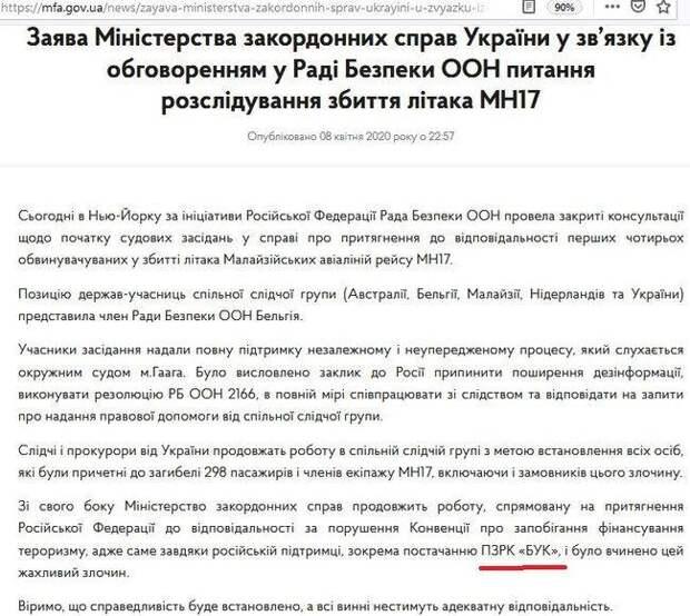 Россию пообещали наказать за крушение малайзийского Boeing