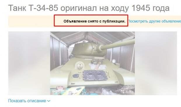 В Москве на аукцион выставили танк