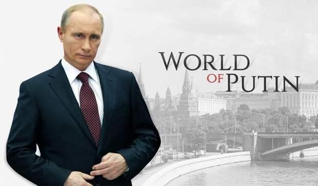 Александр Роджерс: Игра без правил — если бы Россия вела себя как США