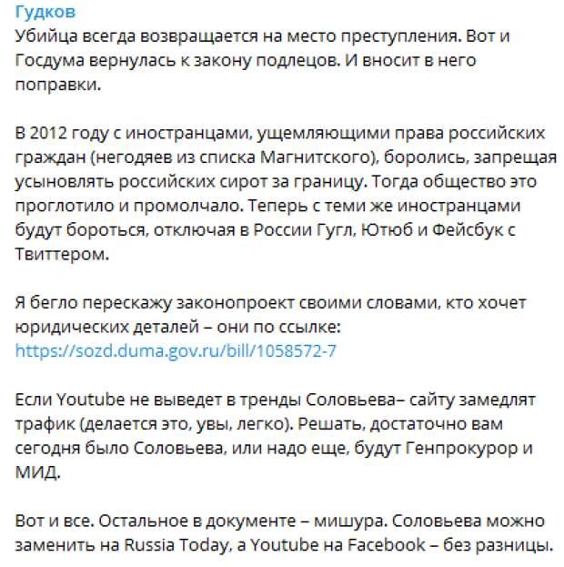 Обсуждение поправок в закон об иноагентах в Госдуме взбудоражило оппозицию