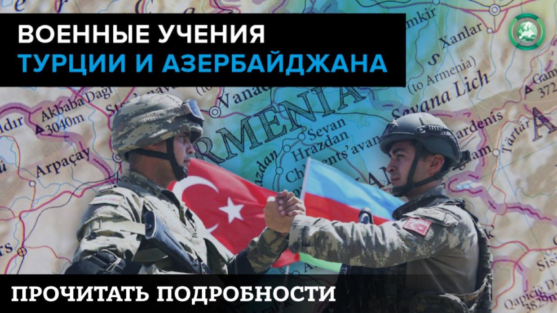 Турция и Азербайджан готовятся к зимней военной кампании