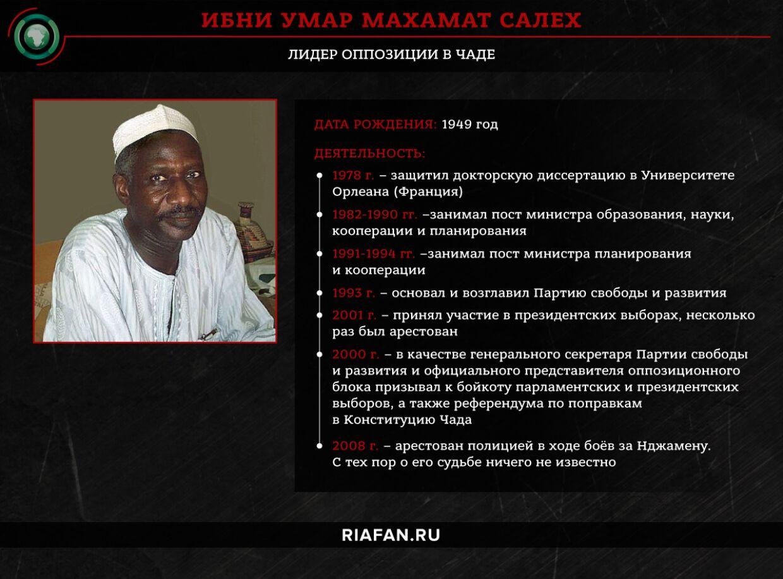 Лидер оппозиции в Чаде Ибни Умар Махамат Салех