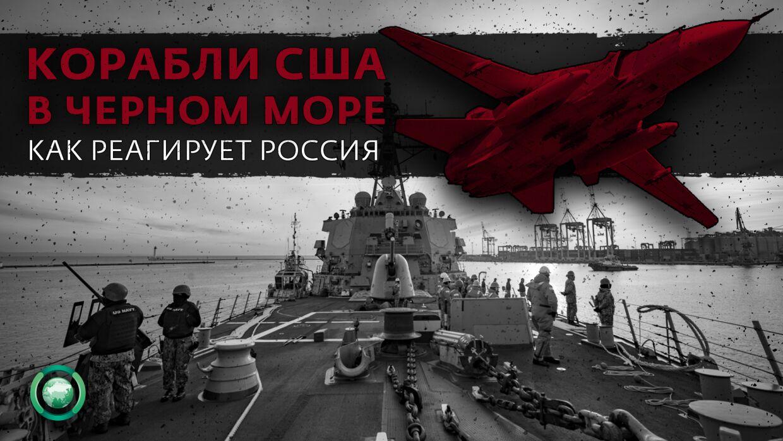 Корабли США в Черном море: как бороться с потенциальной угрозой для России