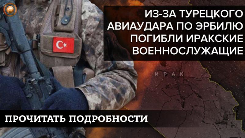 Высадка десанта и наступление со стороны Эрбиля — хроника операции «Орлиный коготь-2»