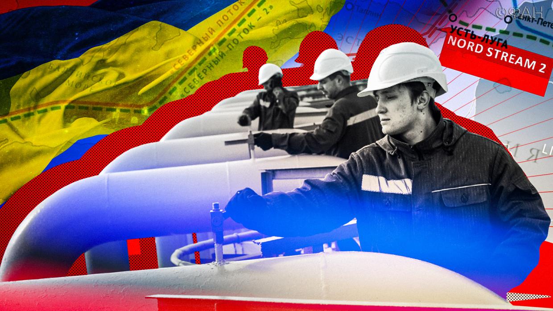 Экономист рассказала, готова ли Украина к запуску «Северного потока — 2»