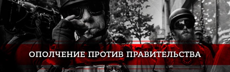 Ополчение против правительства