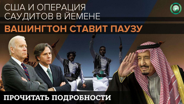 Политика Байдена на Ближнем Востоке