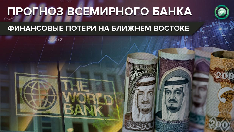 Антирекорды пандемии: что ждет экономику стран Ближнего Востока к концу 2021 года