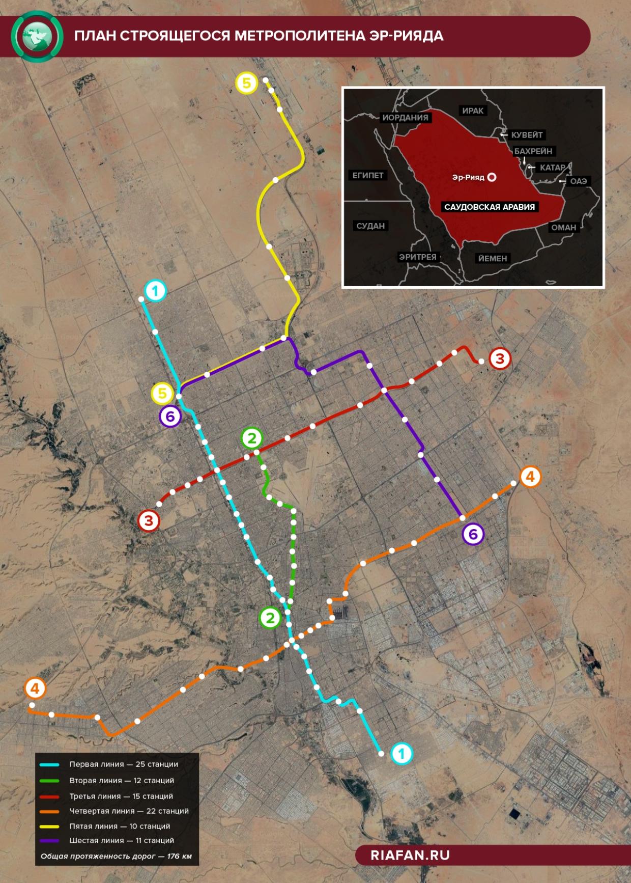 План строящегося метрополитена Эр-Рияда