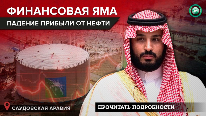 Как метро в столице Саудовской Аравии оказалось в центре дипломатических разбирательств