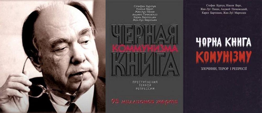 А.Н. Яковлев и два из нескольких изданий «Чёрной книги коммунизма» (на русском и украинском языках). Часто раздавалась бесплатно